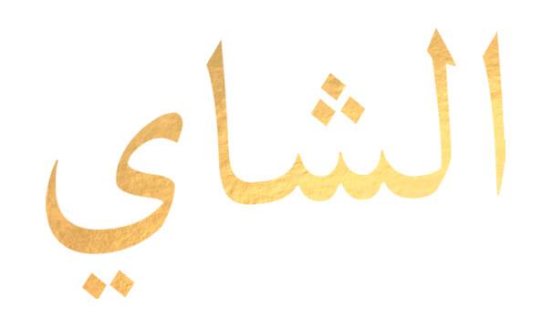 Meaning of Eshai in Arabic